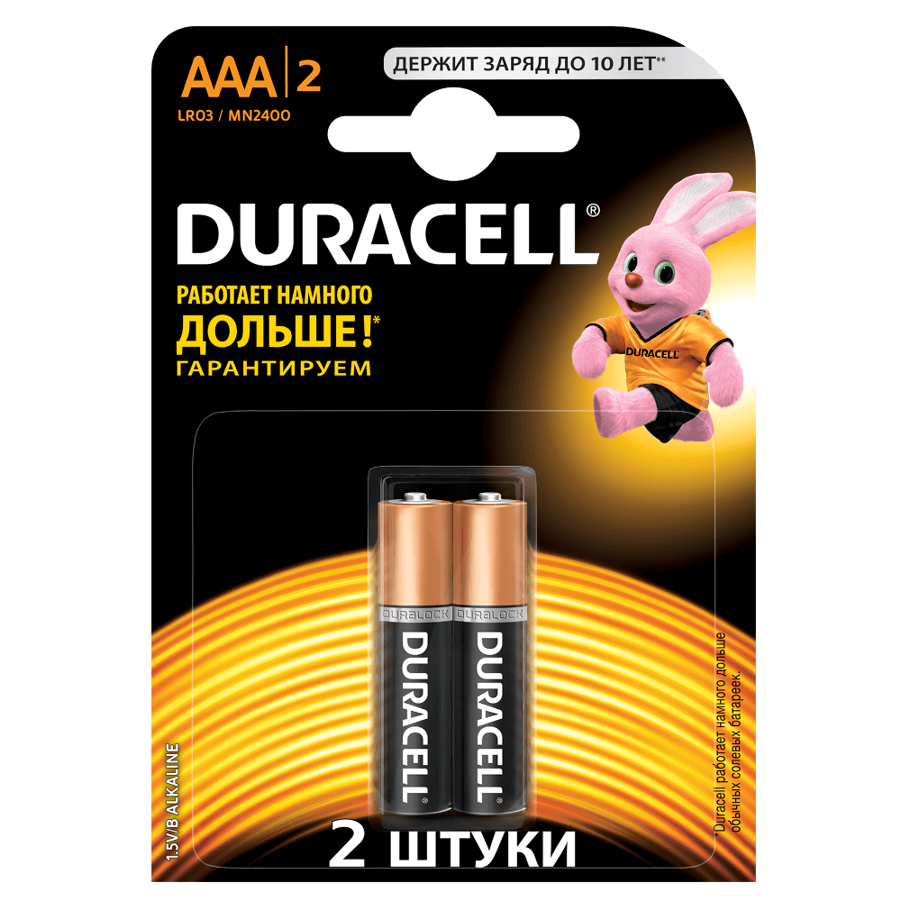 Duracell aaa.png